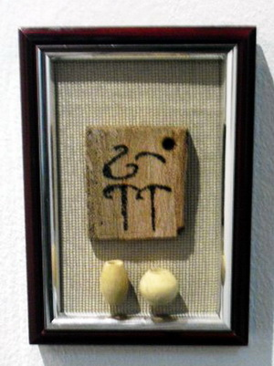 """Tagnan"", a Kulitan amulet by Eliver Sicat Tanhueco, 2010."